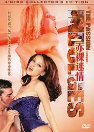 赤裸迷情01