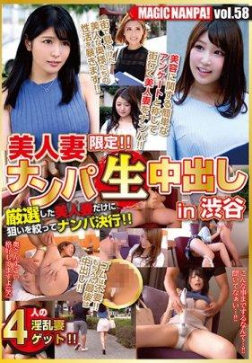 マジックナンパ!Vol.58 美人妻限定!!ナンパ生中出し in渋谷