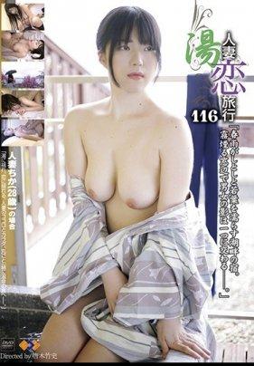人妻湯恋旅行116