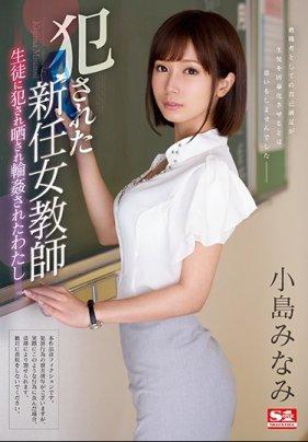 侵犯新任女教師 ~讓學生威脅還輪姦的我~ 小島南
