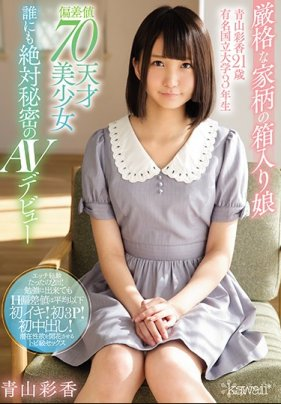 嚴格家教的女生 青山彩香21歲 祕密的AV出道