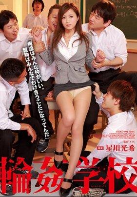 輪姦學校 星川光希