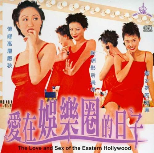 香港片-爱在娱乐圈的日子B