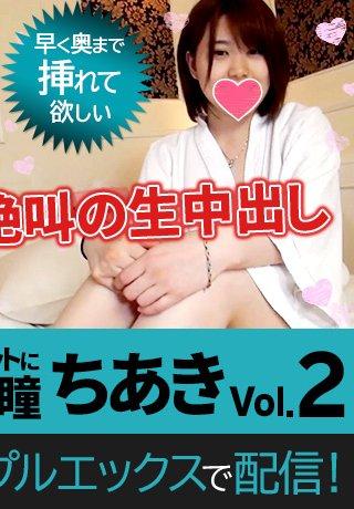 初撮り素人娘! 昇天&絶叫の生中出し ショートカットに大きな瞳 ちあき Vol.02