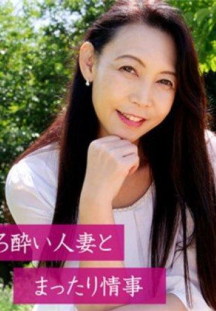 與微醺人妻的醇厚情事 渡邊惠子