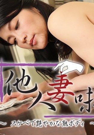 他人妻味~スケベで艶やかな熟ボディ~ - 古川祥子