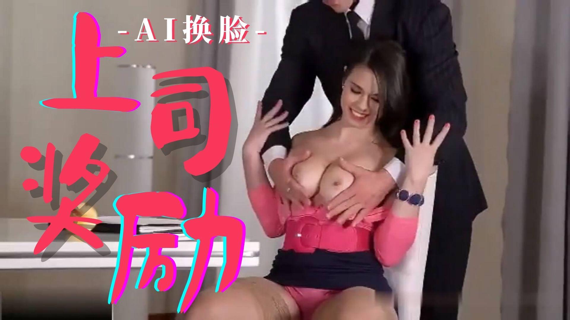 Al—湊崎紗夏 办公室的性爱
