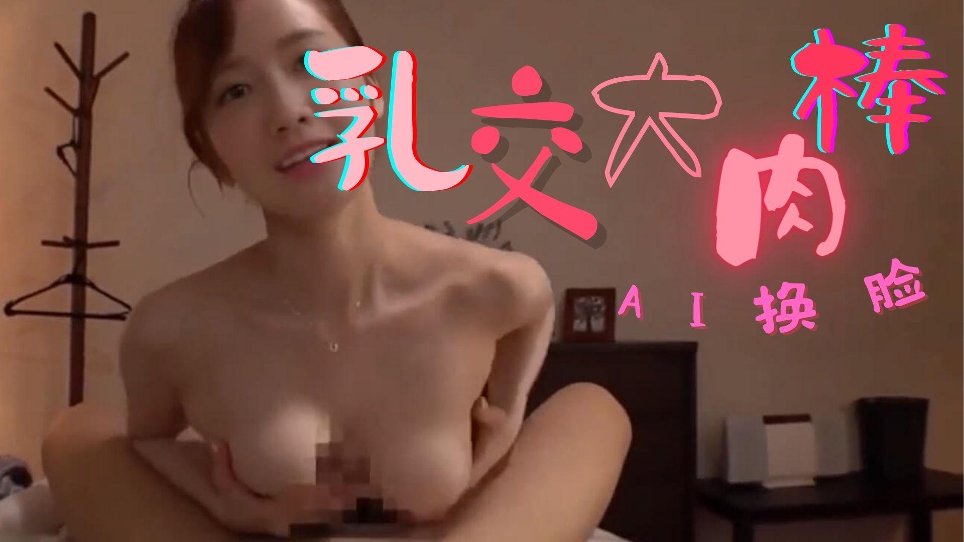 Al—林潤娥 圆润奶夹肉棒