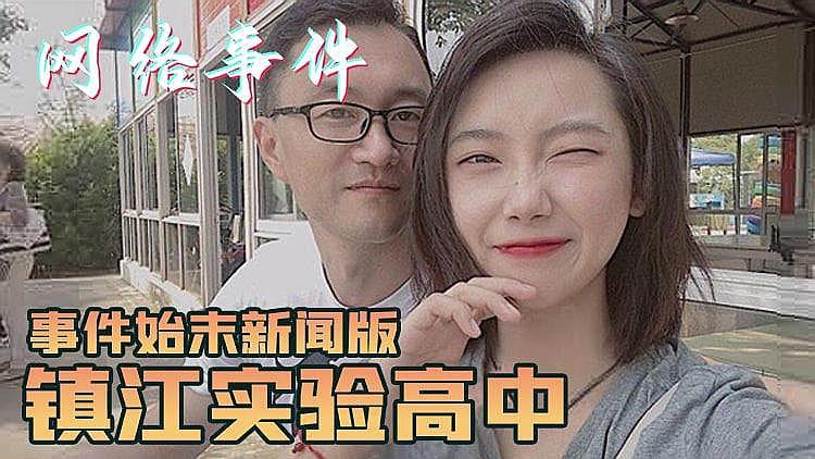 镇江老师与女学生的私生活
