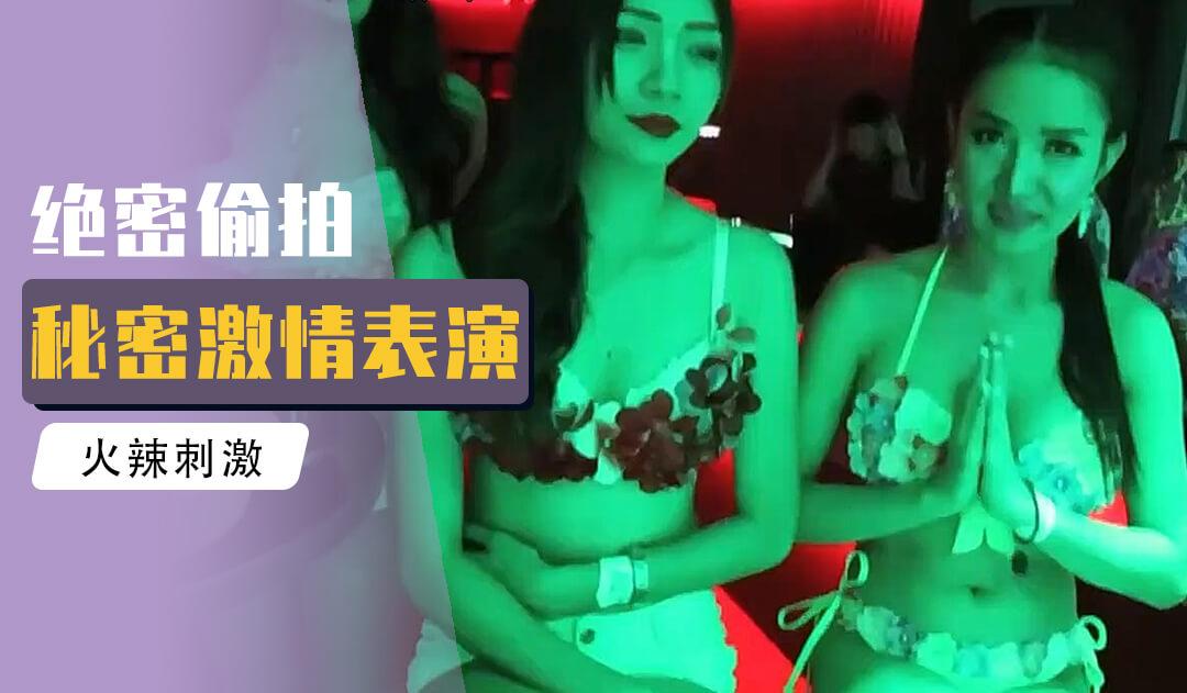 『综艺』小鹏奇啪行 独家揭秘泰国天上人间价格!真人啪啪很疯狂