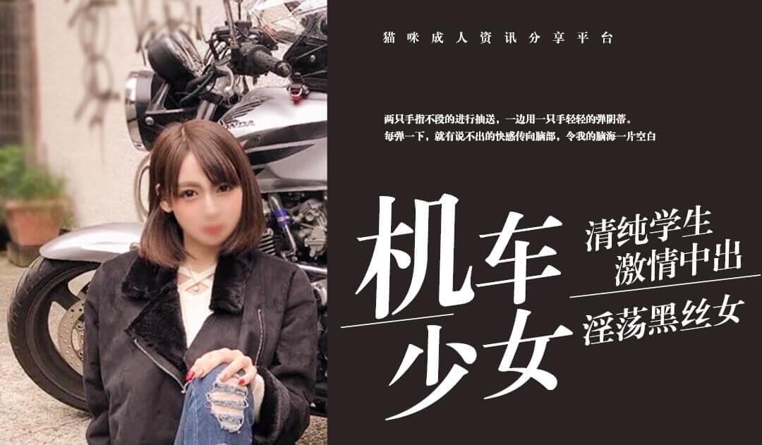 连续中处处高挑的摩托车没女 FC2PPV-1566634
