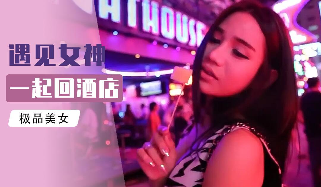 『综艺』小鹏奇啪行 租个老婆!老司机手把手教你如何在泰国租妻