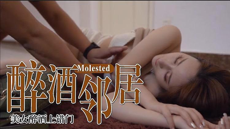 许安妮-Md0047 醉酒邻居上错门