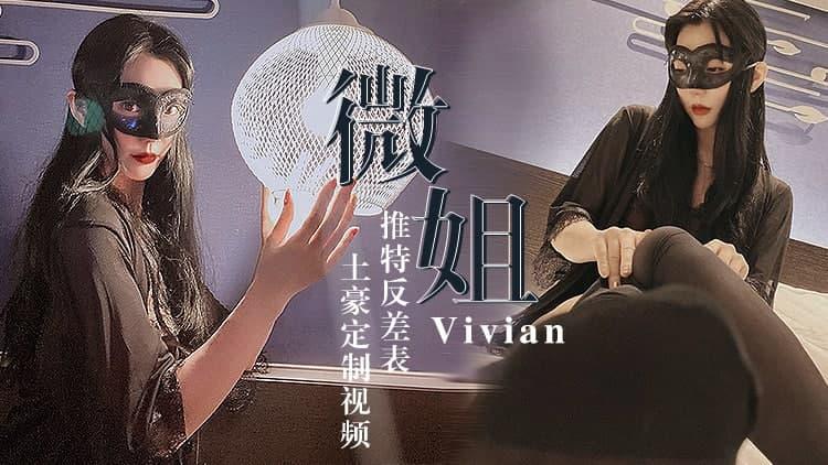 土豪私人定制视频 微姐Vivian