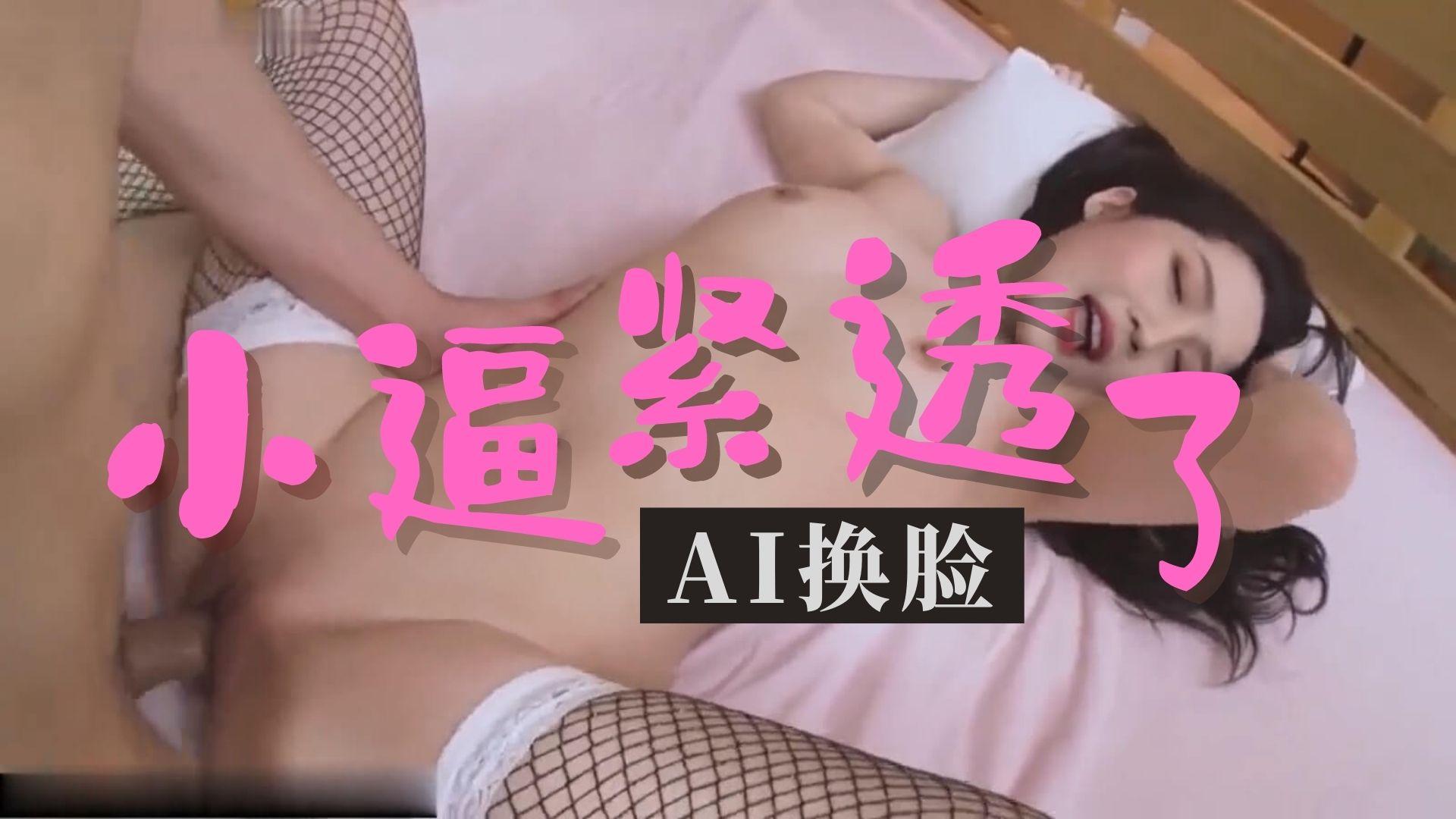 Al—朴秀英 欢乐享受性爱
