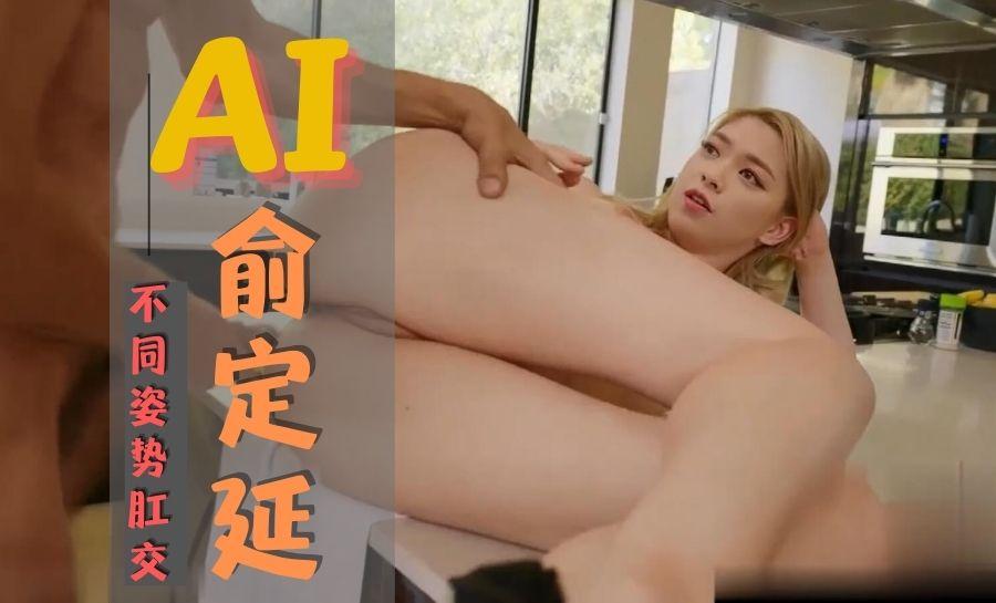Al—俞定延 不同姿势肛交