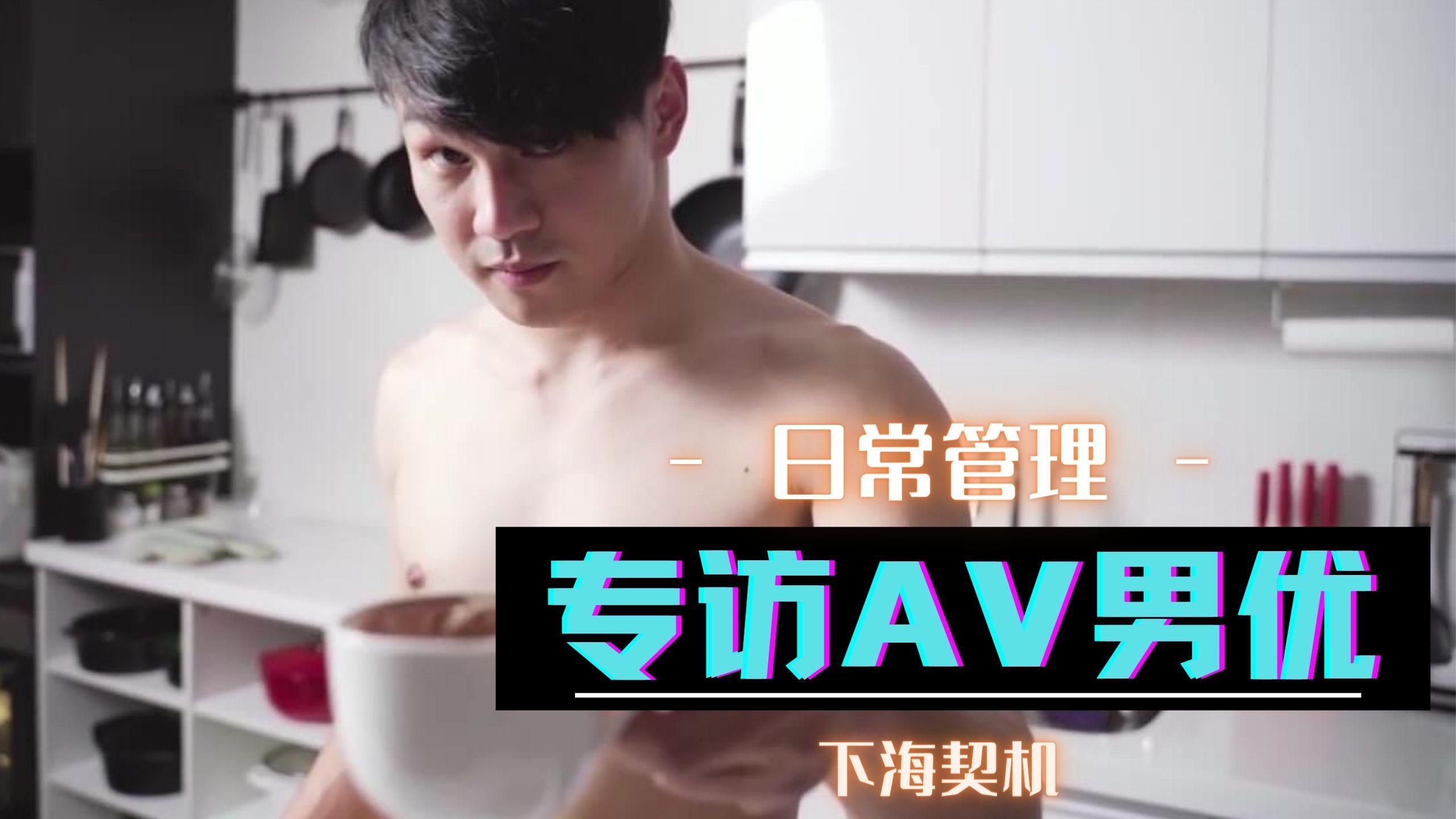 專訪AV男優