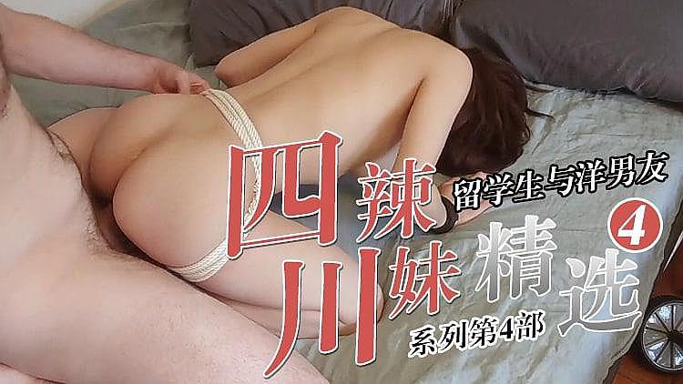 四川妹子与洋男友系列第四部