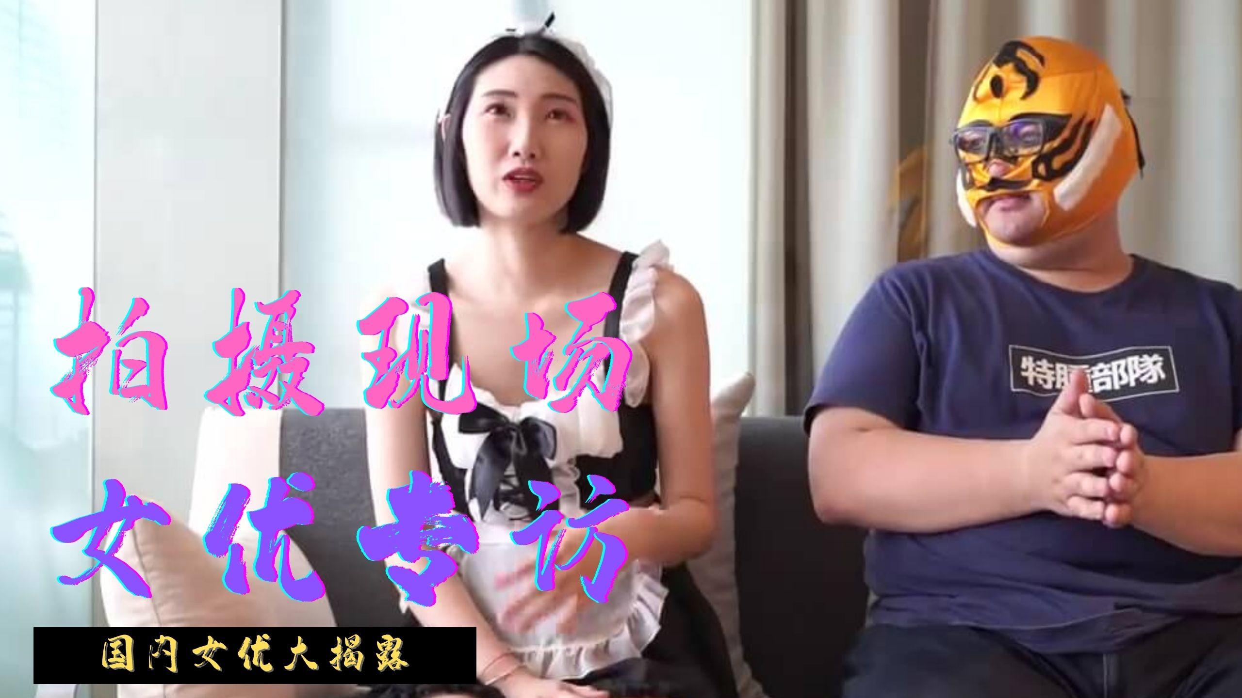直擊台灣謎片拍攝現場