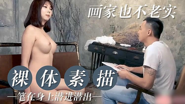 男性定力考验 裸体描述