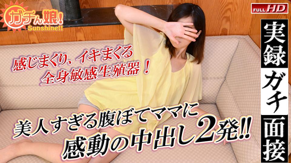 [第一集]おすすめ希美?-?[ガチん娘!サンシャイン]実録ガチ面接190!