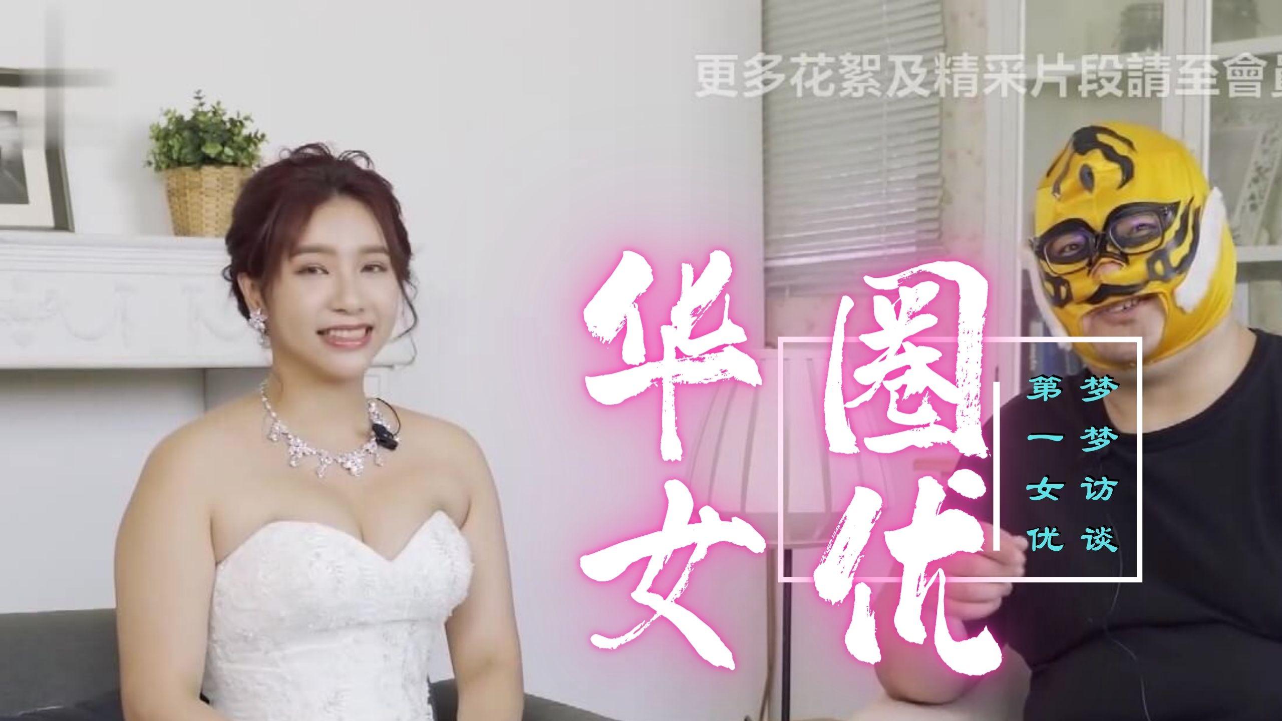 華語圈第一女優吳夢夢