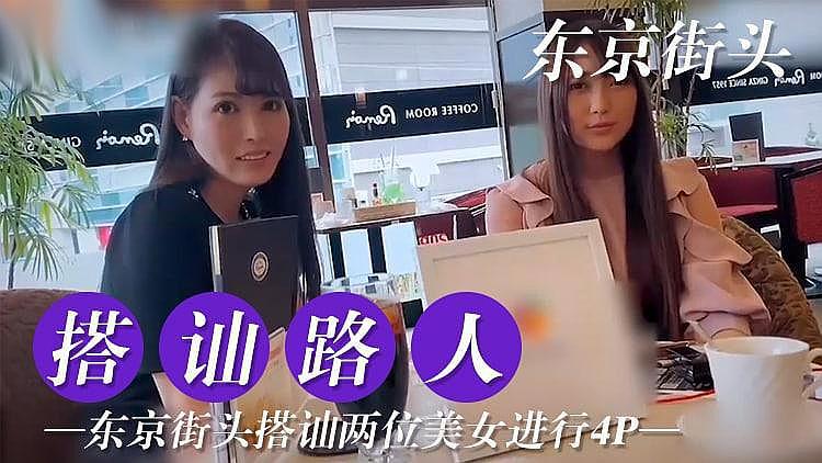 东京搭讪两位美女尝试4P