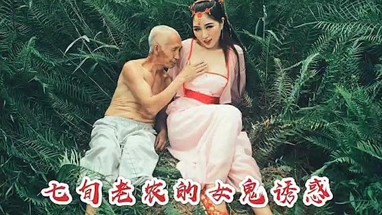 七庚老农被女鬼勾引