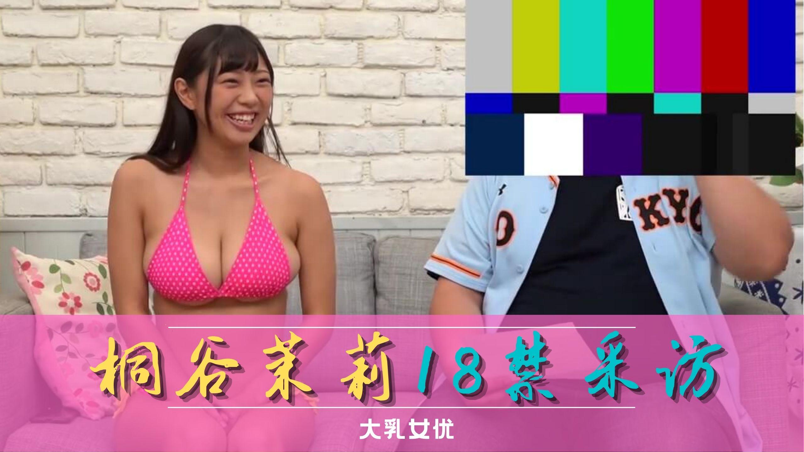 桐谷茉莉專訪!