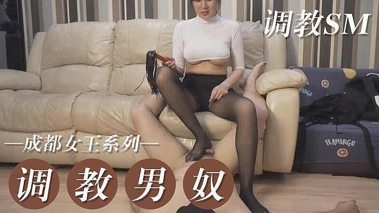 成都女王调教男奴系列 SM