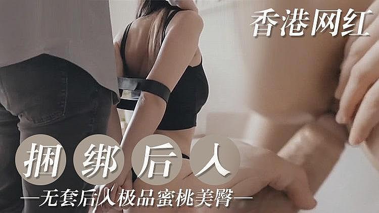 捆绑香港蜜桃美臀网红