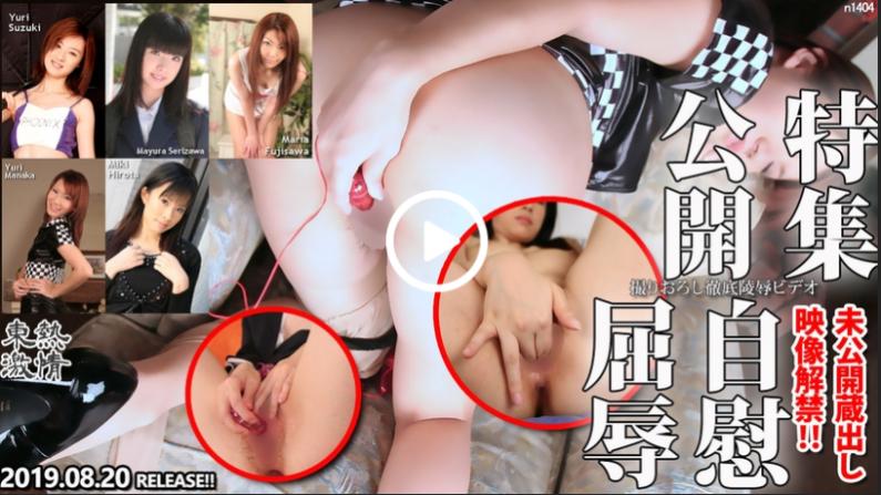 东热激情 屈辱公开自慰特集 part8!
