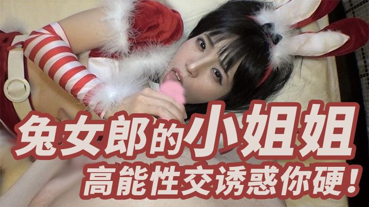 兔女郎跡美小姐姐FC2PPV-1618668
