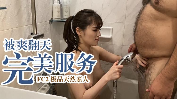 男主被服侍得爽翻天FC2PPV-1642758