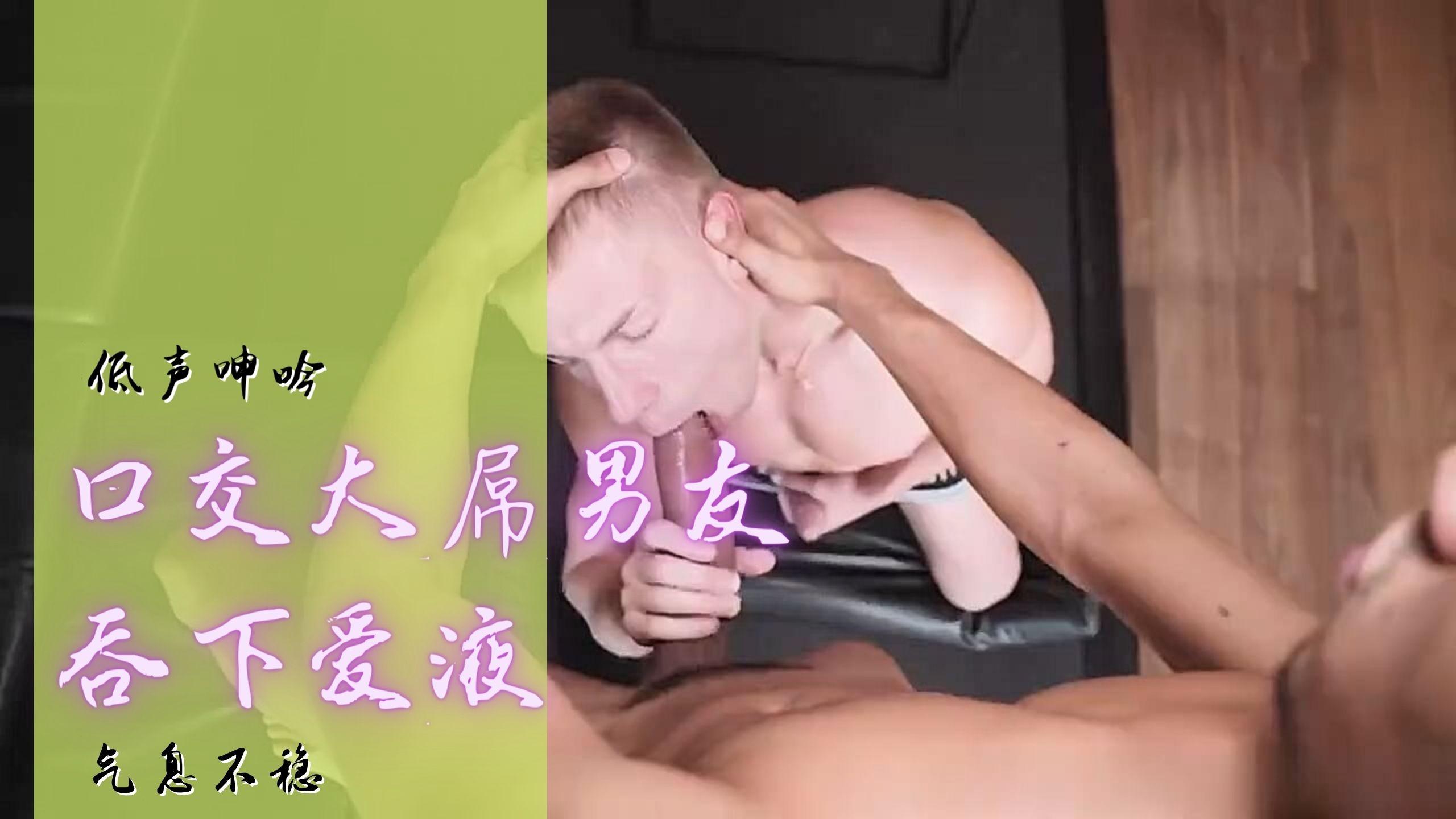 两个业余男模的性趣味
