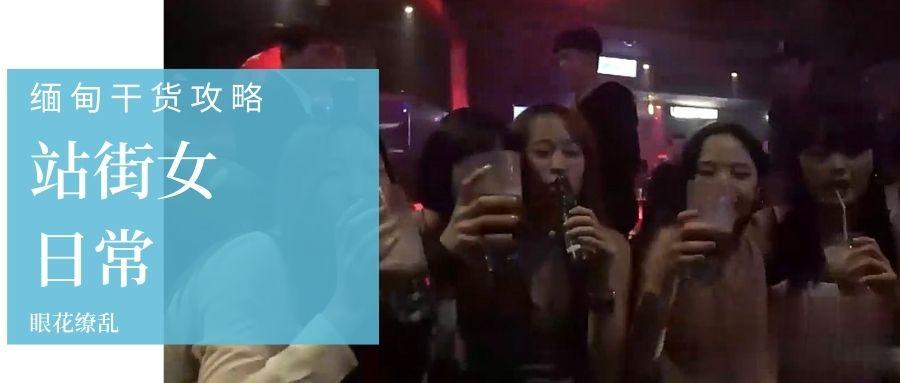 小鹏奇啪行第三季 第3集 深度揭秘缅甸站街女日常,与缅甸选美冠军面对面!