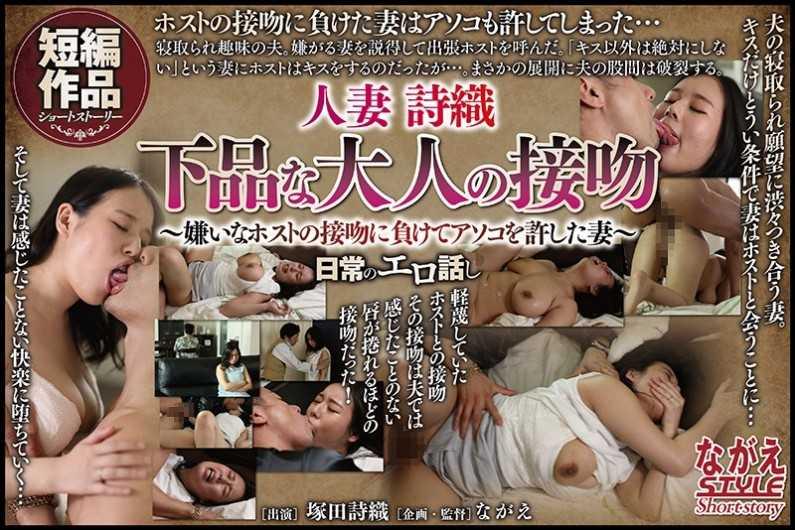 _人妻 詩織 下品な大人の接吻 ~嫌いなホストの接吻に負けてアソコを許した妻~ 塚田しおり