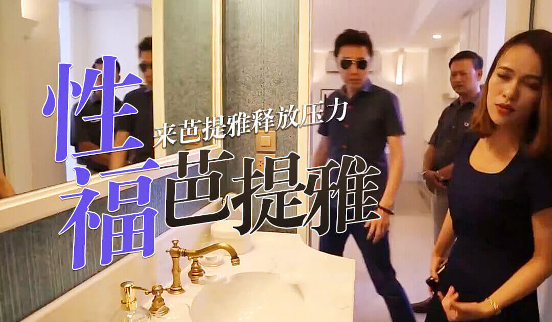 小鹏奇啪行第二季第7集高清未删 S02E07还准备在中国买房子吗?看完这一集再说!