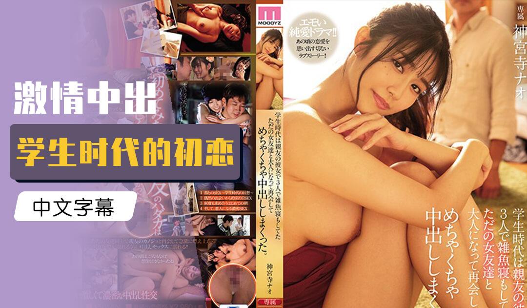 暗恋的女孩神宫寺奈绪上学时是朋友的女友如今作为普通女性朋友再会止不住情愫疯狂内射神宫寺奈绪 MIDE-832
