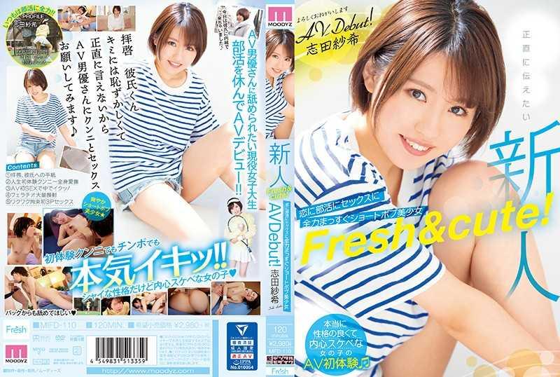 新人Fresh&cute!戀に部活にセックスに全力まっすぐショートボブ美少女AVDebut! 志田紗希
