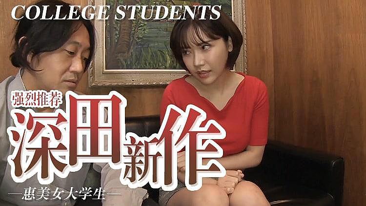 深田新作 女大学生扁