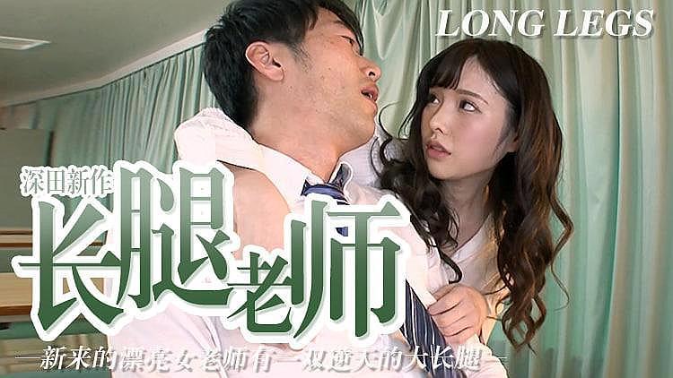 长腿老师 中文字幕