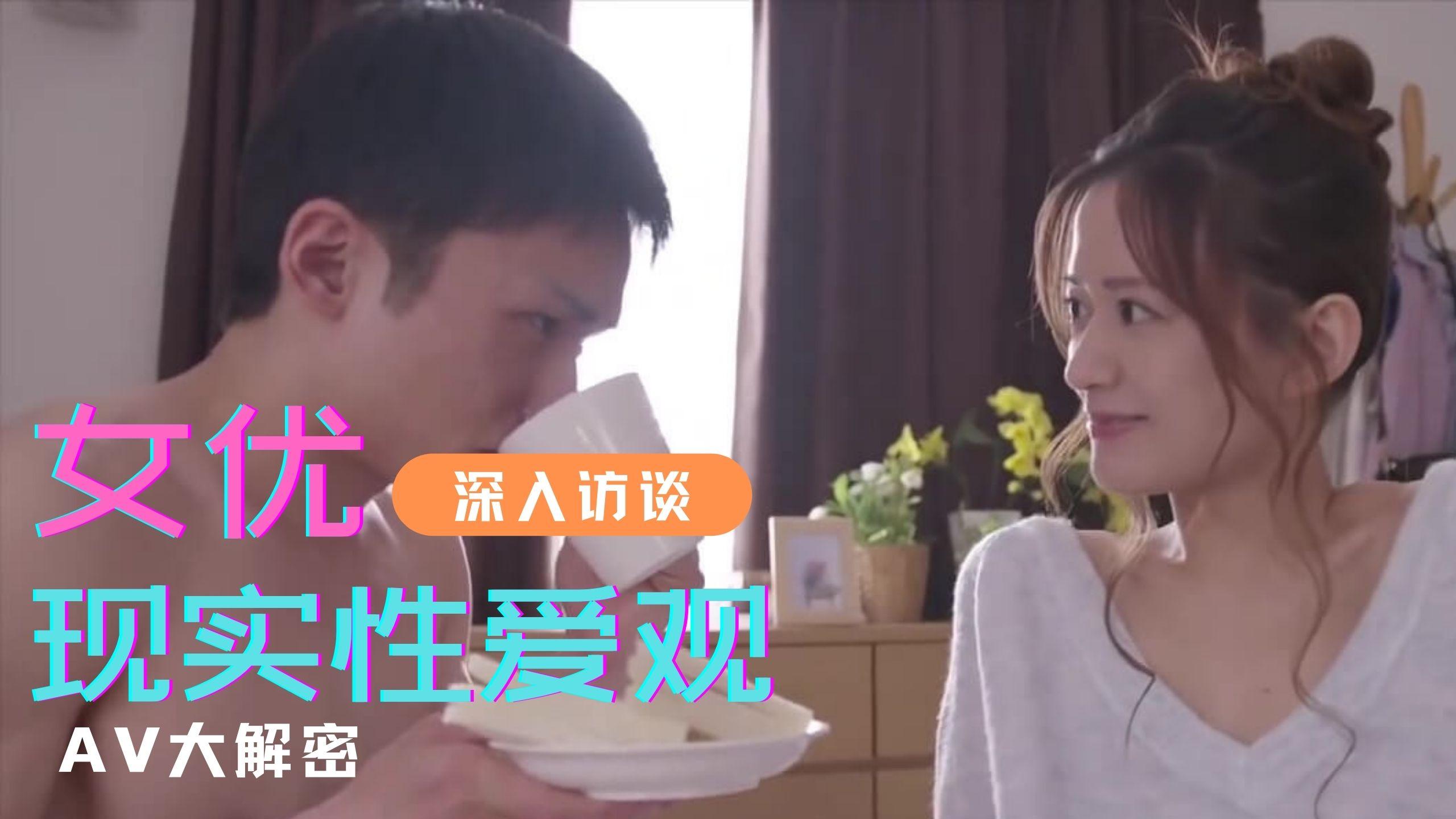 漂亮人妻被中出中文字幕 - 揭秘AV女的性愛觀