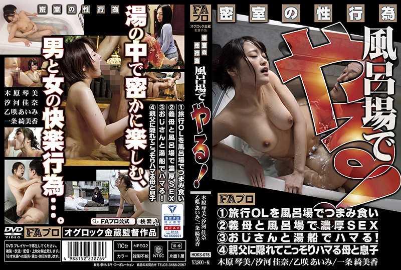 密室の性行為 風呂場でやる!(中字精校版)
