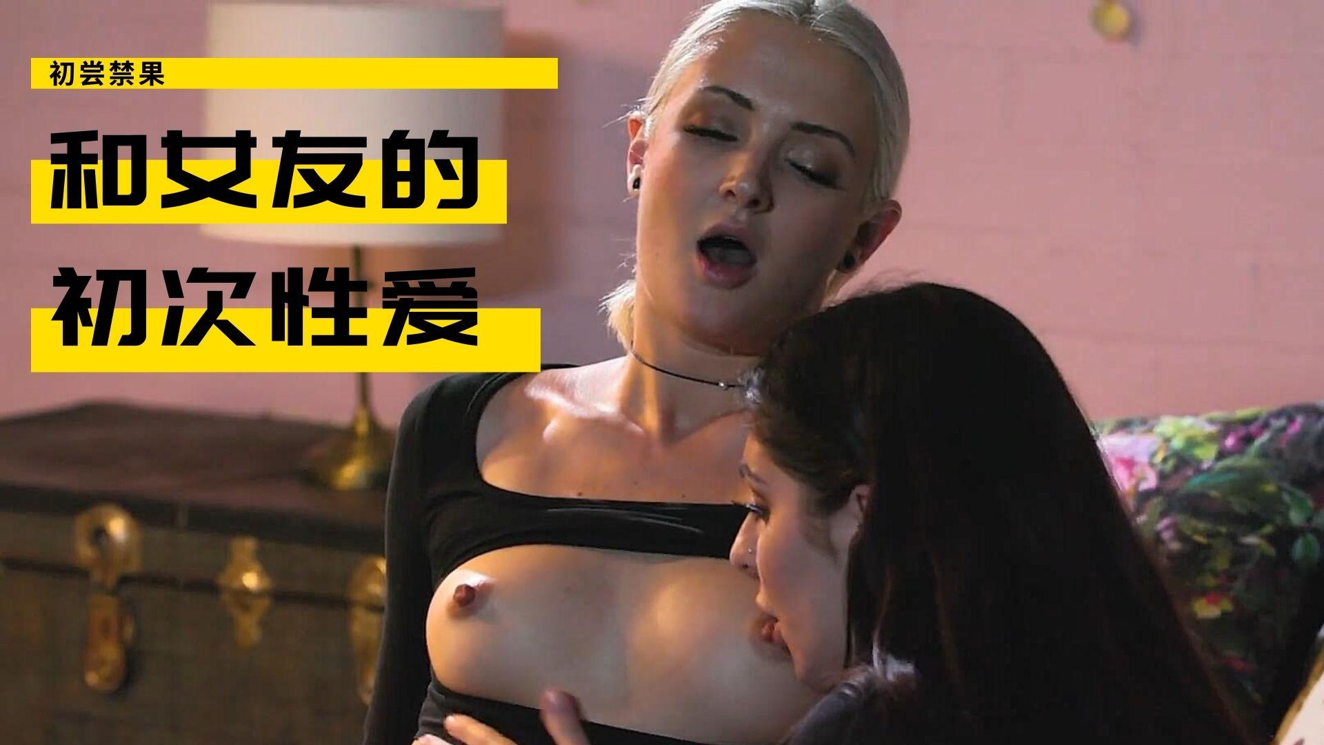 迷人巨乳蕾丝尝性爱滋味