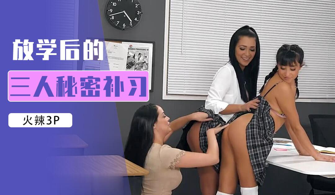 女教師對学生进行调教