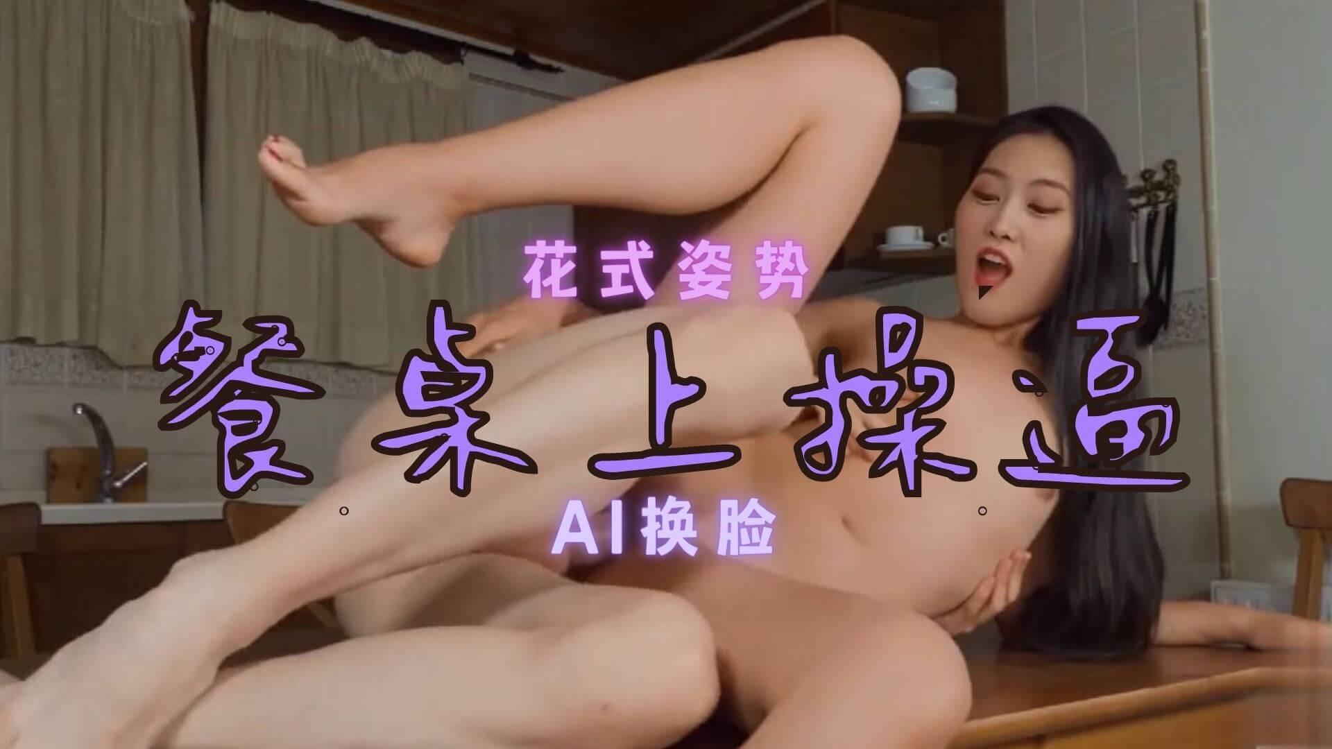 Al—平井桃Momo 嫩妹爽翻天