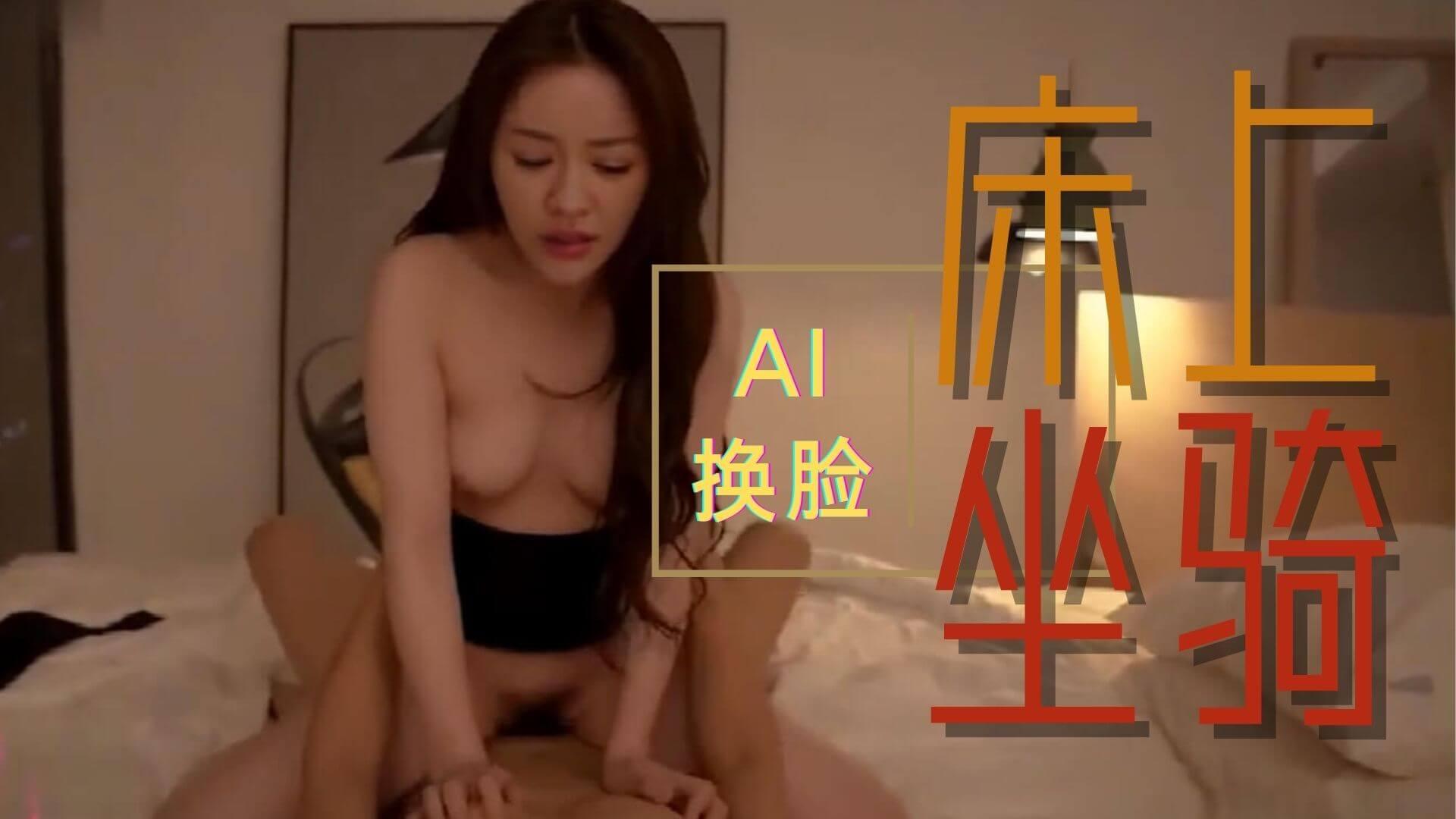 Al—陈意涵 国语剧情
