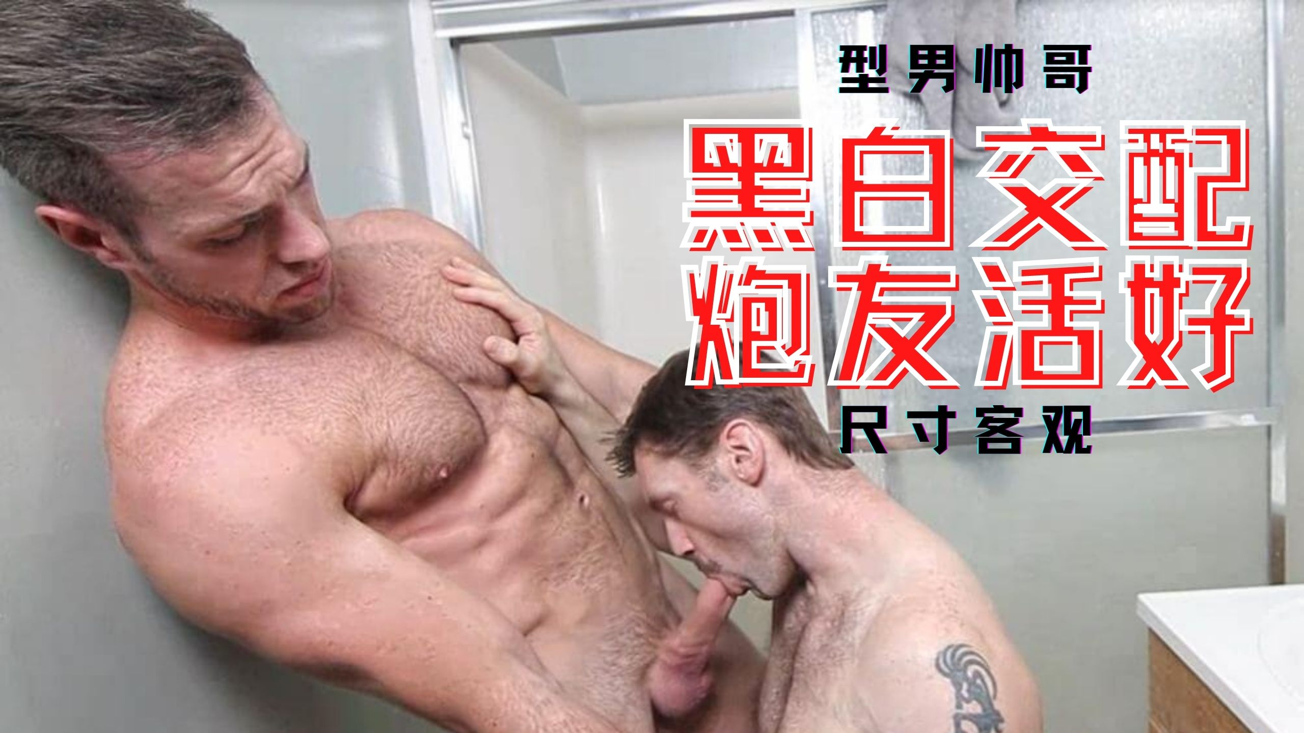 肌肉男在厕所吃鸡