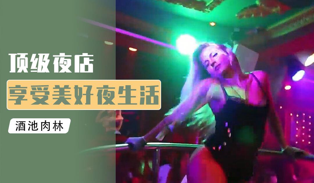 『综艺』小鹏奇啪行 芭堤雅风月街!钢管舞女郎与神秘BOSS的故事